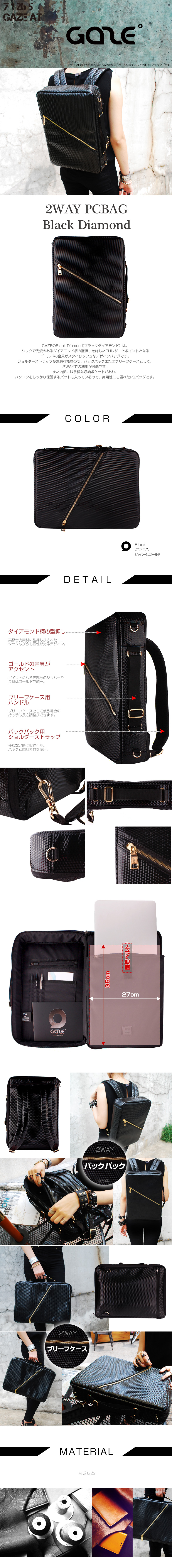 商品詳細-GAZE2WAY PCバッグ Black Diamond