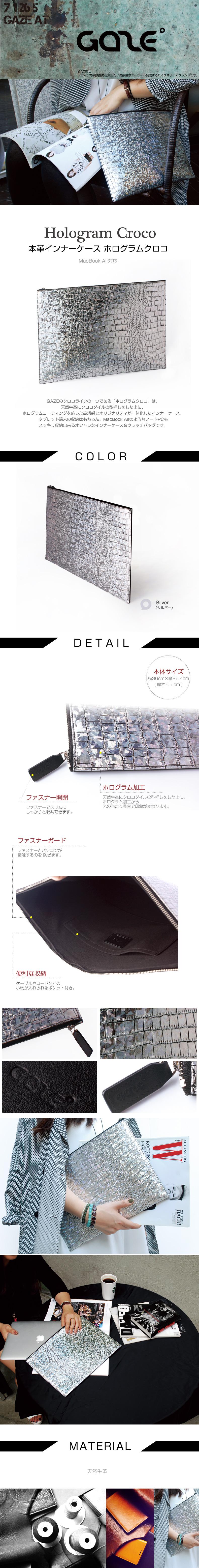 GAZE 本革インナーケース Hologram Croco