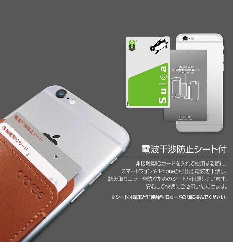 商品詳細-スマホ用シールカードポケット