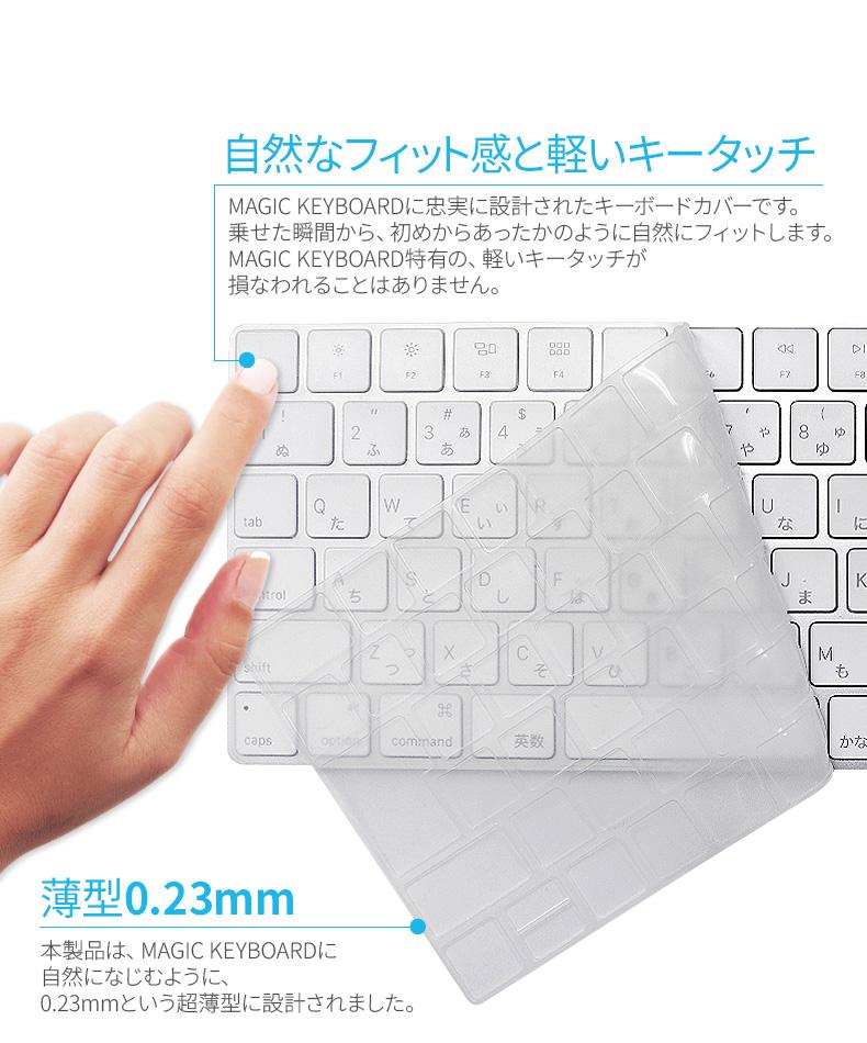 キースキン Magic Keyboard用 キーボードカバー クリア