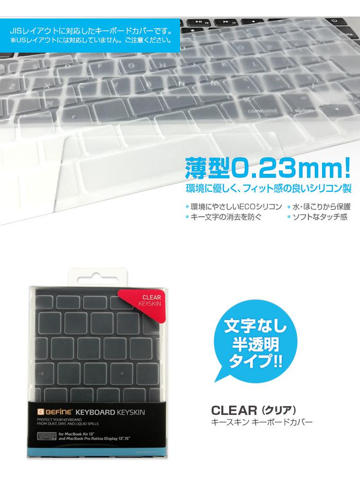 薄型-MacBook13インチキーボードカバー