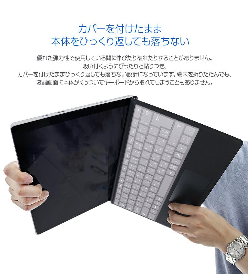 キースキン Surface Pro4用 キーボードカバー