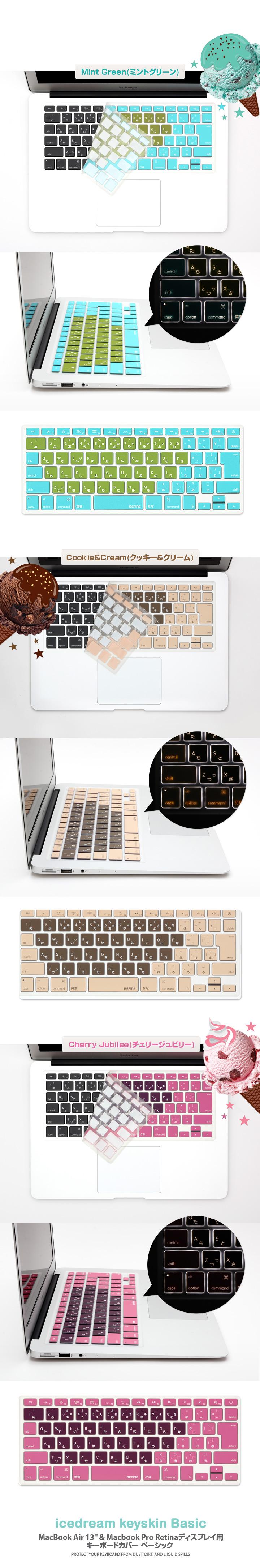 商品詳細アイスクリームキースキン MacBook Air 13'' & Macbook Pro Retinaディスプレイ用 キーボードカバー