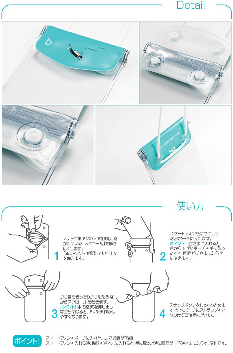 商品詳細-完璧な防水ケースbikitカジュアル