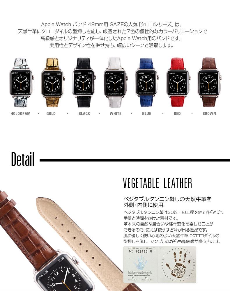 商品詳細-AppleWatch用バンドCroco42mm