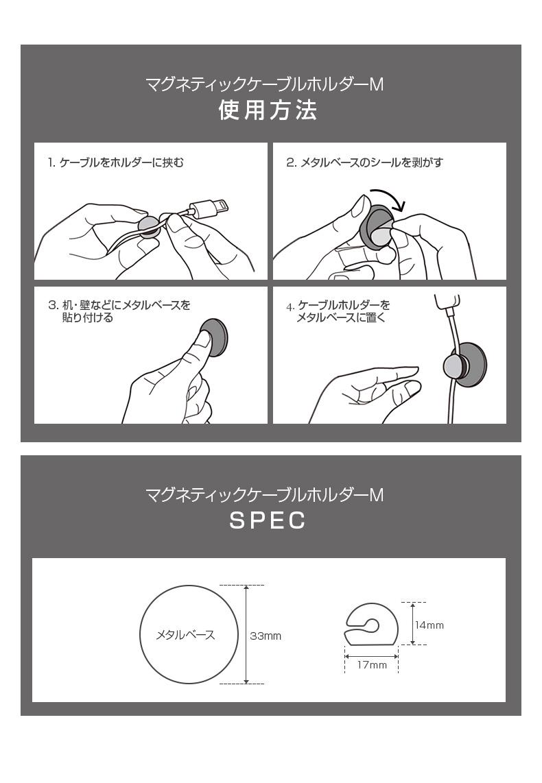 商品詳細-ケーブルホルダー