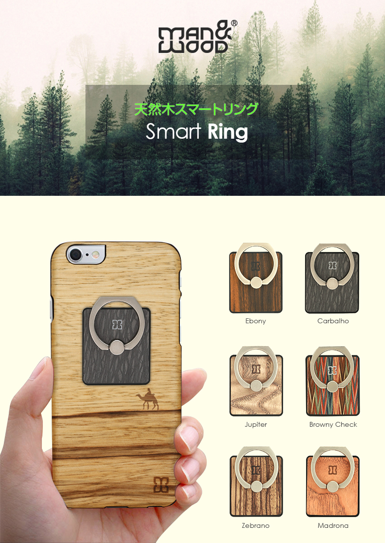 天然木スマートリング