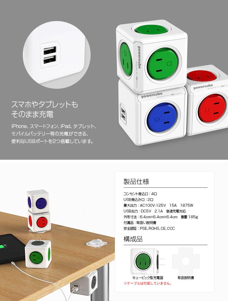 商品詳細-電源タップ