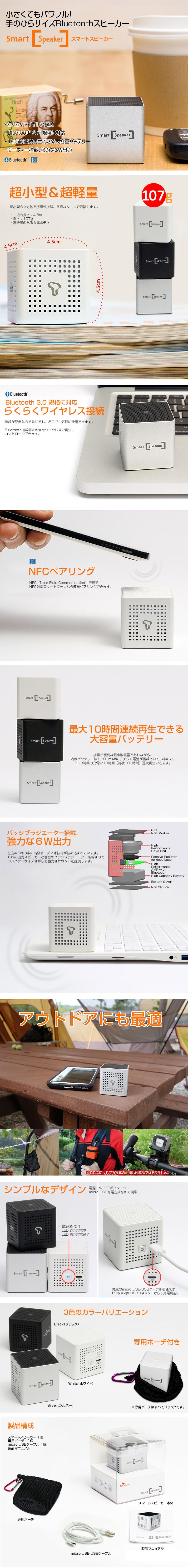 商品詳細-Smart Speaker(スマートスピーカー)