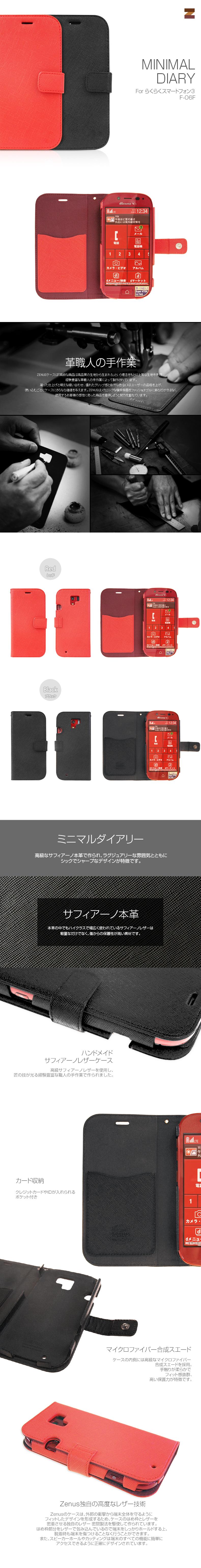 商品詳細ドコモらくらくスマートフォン3専用ハンドメイドレザーケース
