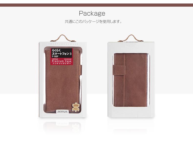 商品パッケージドコモらくらくスマートフォン3専用ハンドメイドレザーケース
