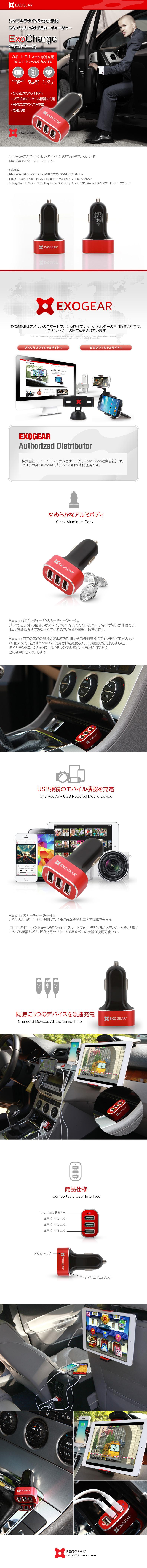 商品詳細ExoCharge(エクソチャージ) 3ポート