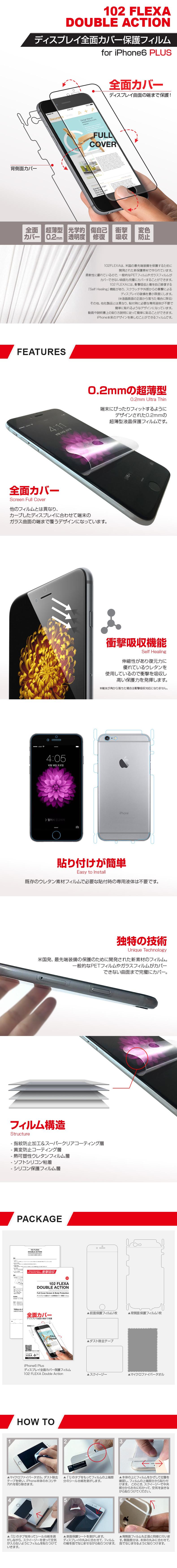 商品詳細-iPhone6Plusフィルム