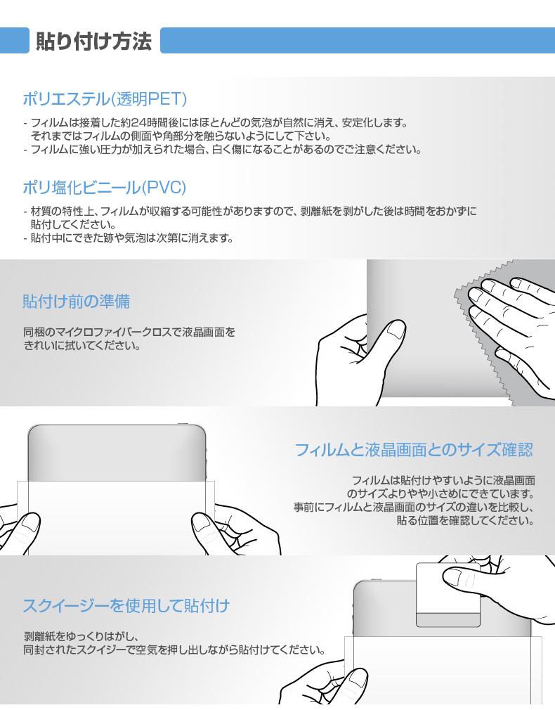 対応機種-MacBook専用フィルム