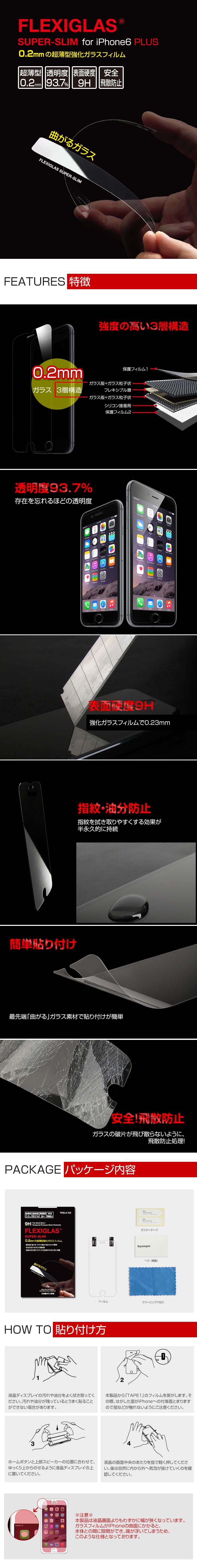 商品詳細-iPhone6 Plus専用フィルム
