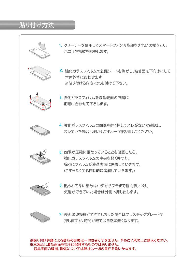 商品詳細-XPERIAZ4フィルム