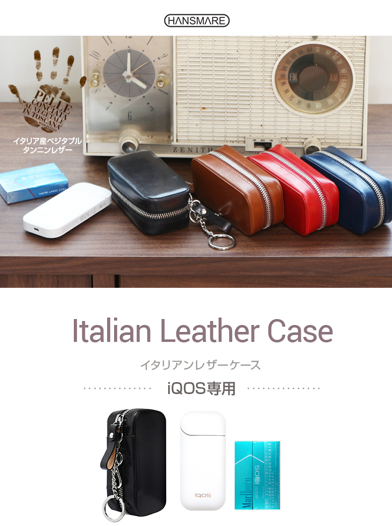 iQOS ケース HANSMARE ITALIAN LEATHER CASE