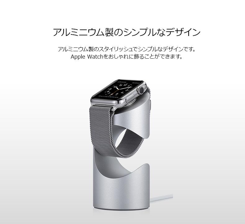 高級感あるApple Watch用アルミニウム製の充電スタンド