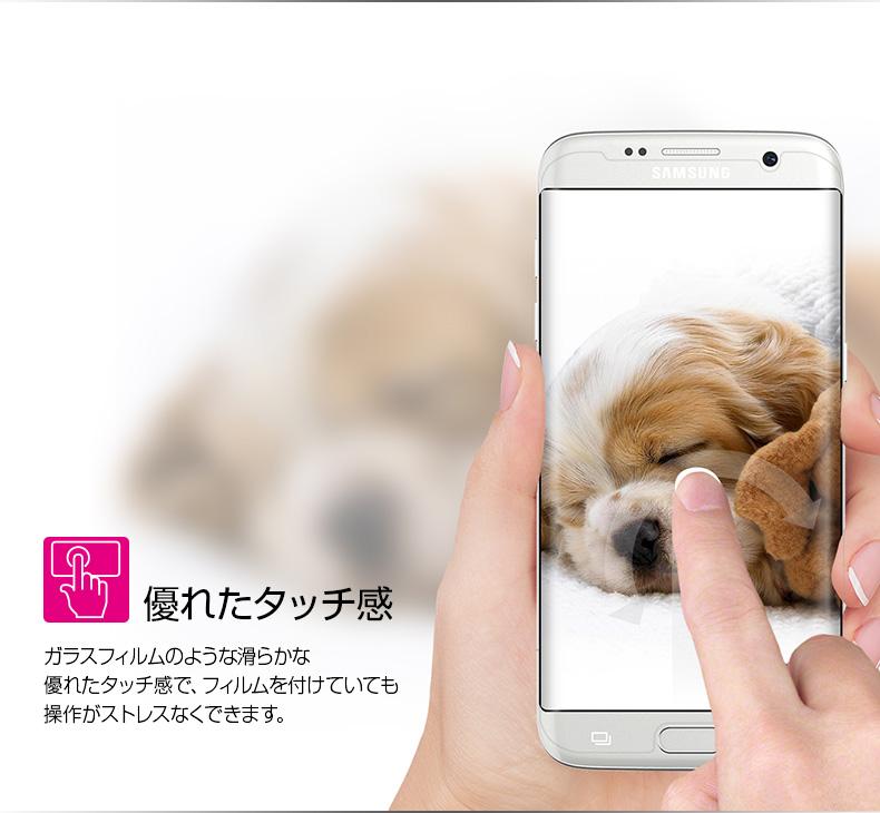 商品詳細-GalaxyS7edgeフィルム
