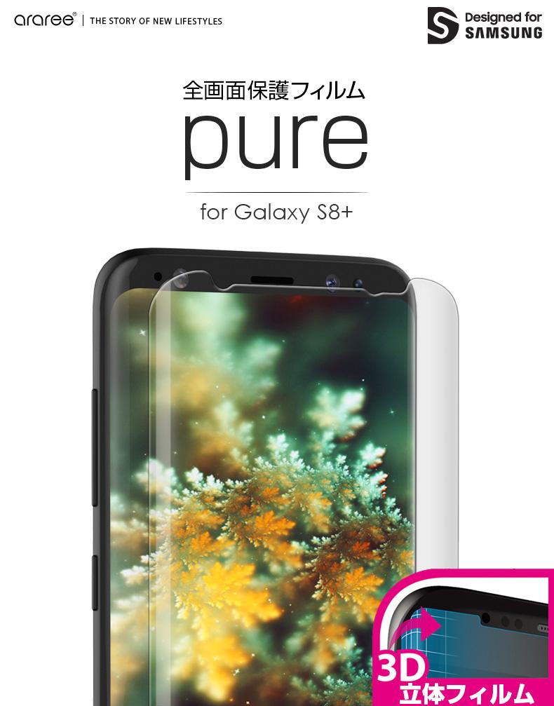 Galaxy S8+ 全画面保護フィルム PURE