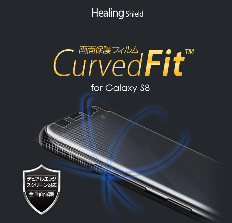 Galaxy S8 画面保護フィルム Curved Fit 前面2枚+背面1枚入り