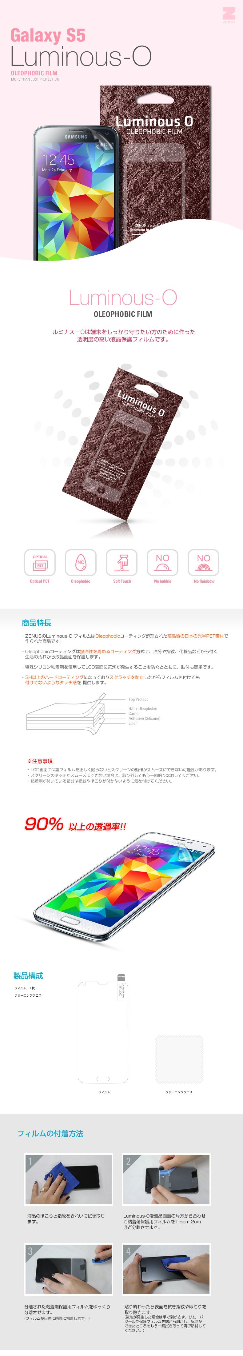 商品詳細 GALAXY S5 フィルムZenus Luminous-O 指紋防止液晶保護フィルム (ルミナスO シモンボウシエキショウホゴフィルム)