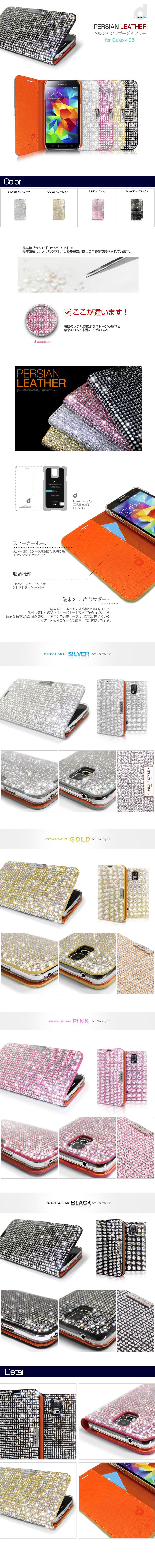 商品詳細 GALAXY S5 ケースDreamPlus Persian Leather Diary(ペルシャンレザーダイアリー)