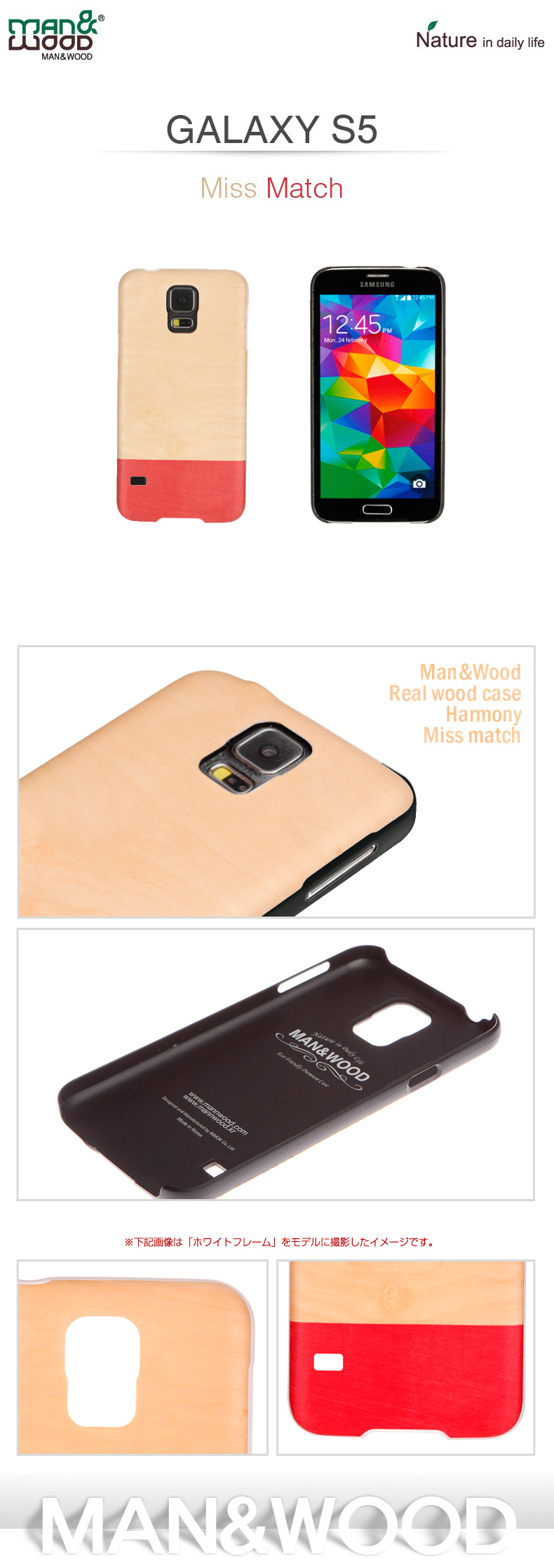 商品詳細 GALAXY S5 ケースM&W天然木Real wood cas Harmony Miss match