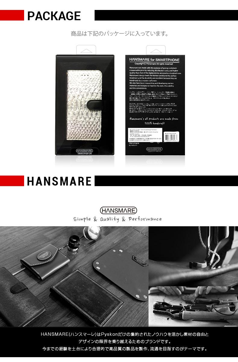HANSMAREの商品はこのようなパッケージに入っています。