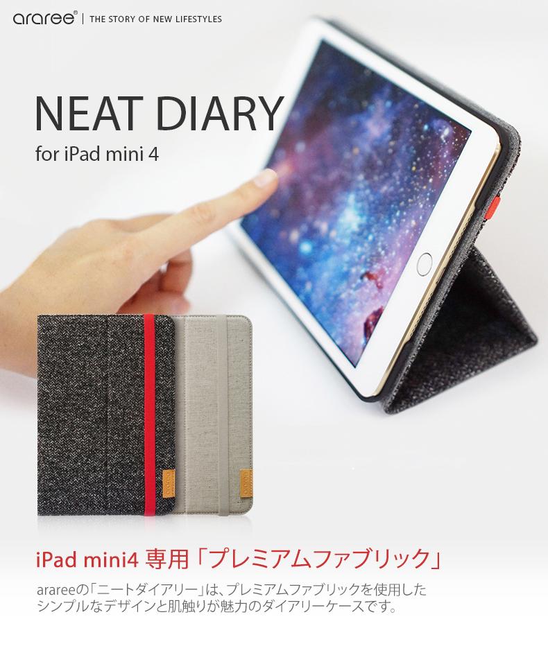 iPadmini4専用-アイパッドミニケース