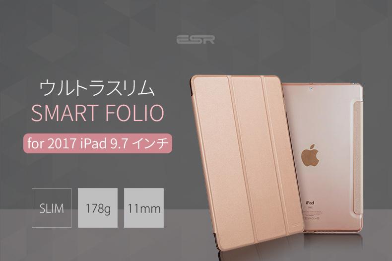 ウルトラスリム Smart Folio ケース