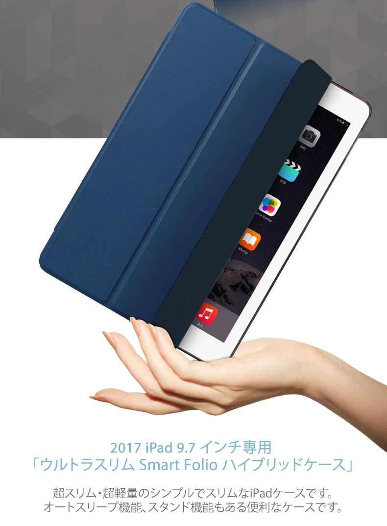 2017 iPad 9.7 インチ専用