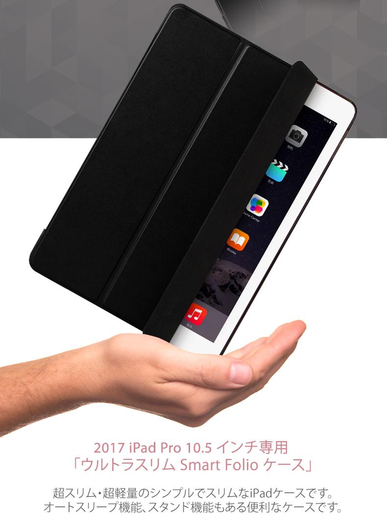 2017 iPad Pro 10.5 インチ専用