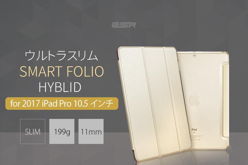 ウルトラスリム Smart Folio ハイブリッドケース