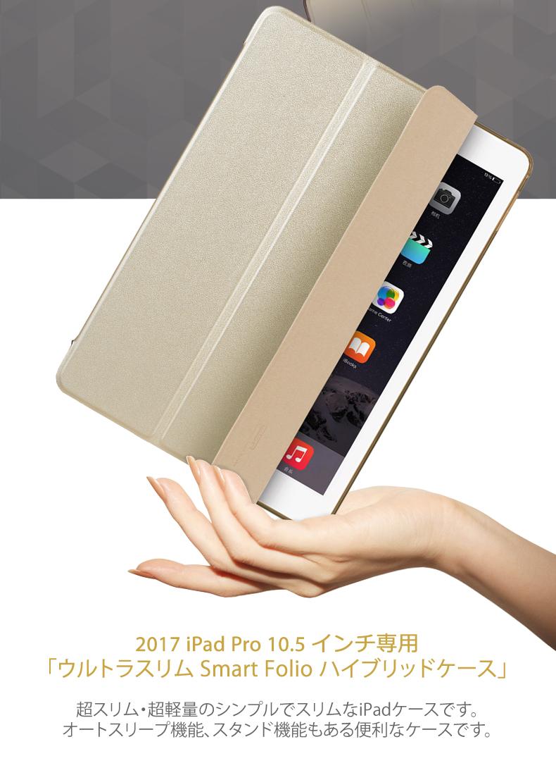 2017 iPad Pro 10.5インチ専用