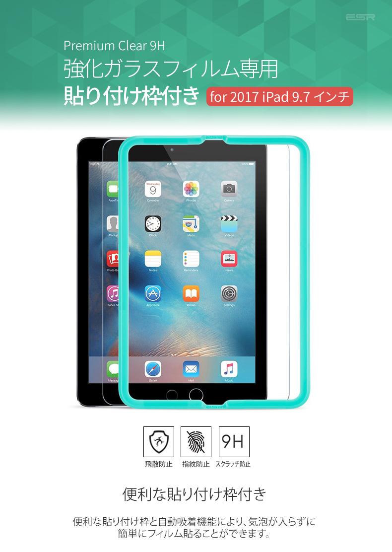 iPad 9.7インチ(2017発売モデル)液晶保護 ガラスフィルム