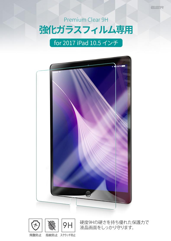 iPad Pro 10.5インチ(2017発売モデル)液晶保護 ガラスフィルム