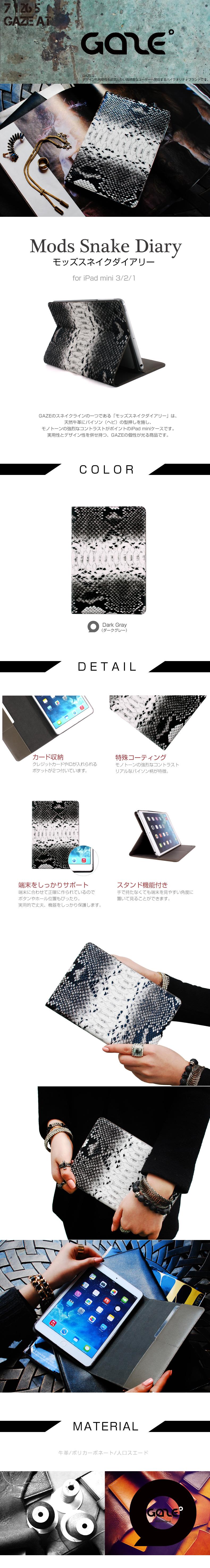 商品詳細-iPadmini専用ケース