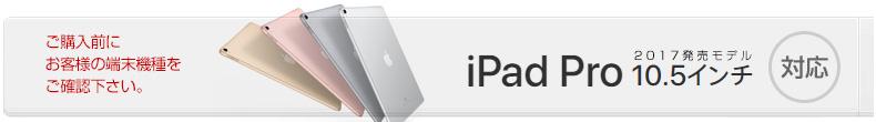 対応機種2017 iPad Pro 10.5インチ