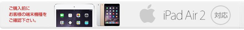 対応機種-iPadAir2専用ケース
