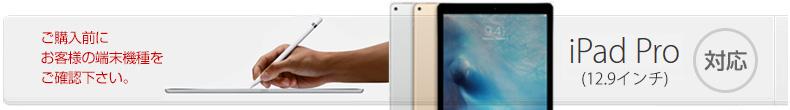 対応機種-iPadmini4ケース