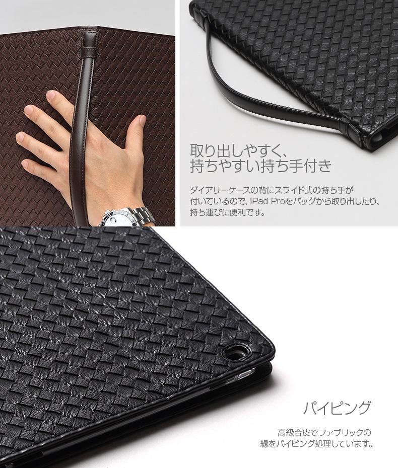 商品詳細-iPadProケース