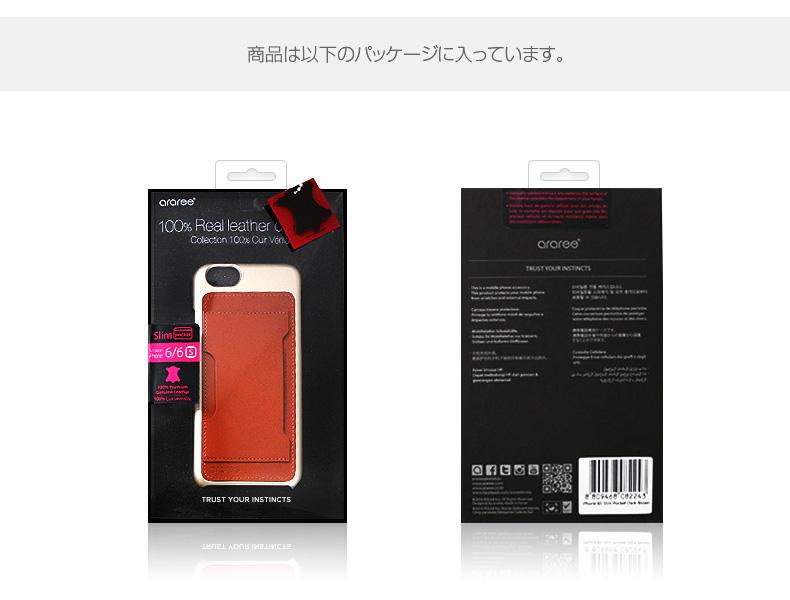 パッケージ-アイフォン6ケース