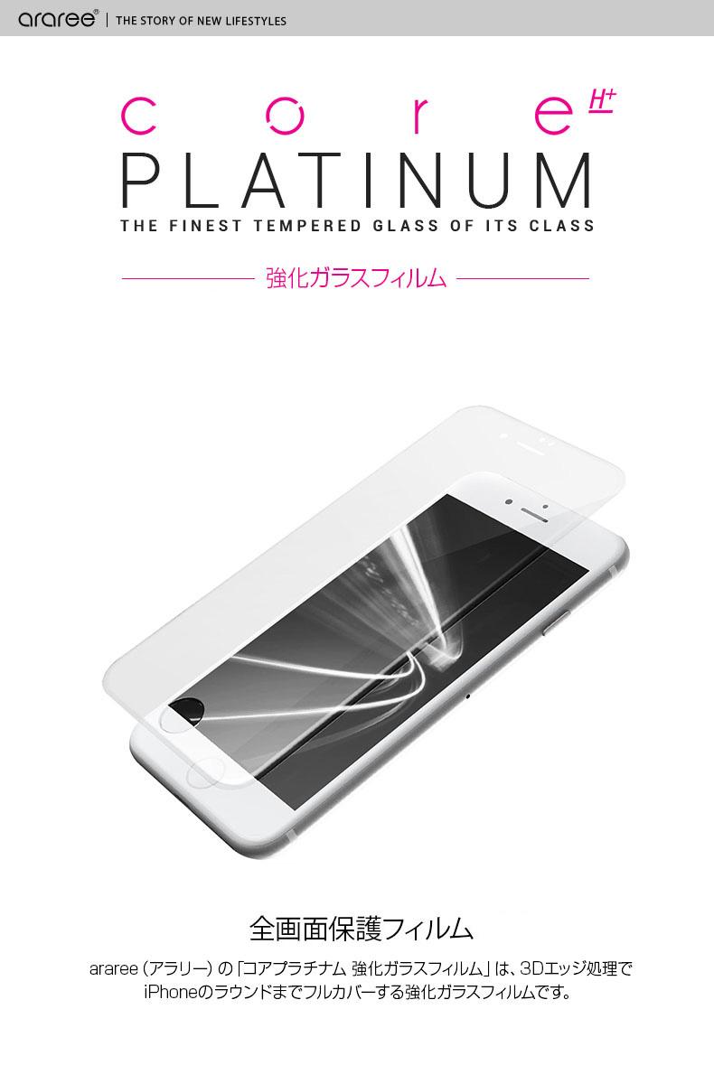 商品詳細-iPhone7フィルム