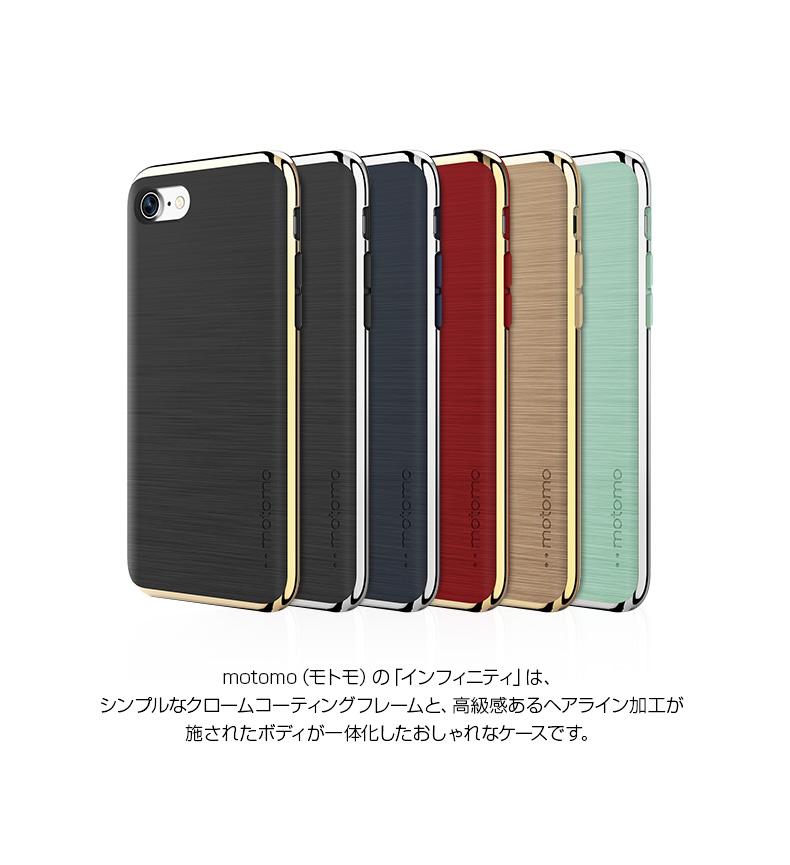 7b08a795d1 iPhone 8 / 7ケース カバー motomo INFINITY(モトモ インフィニティ ...