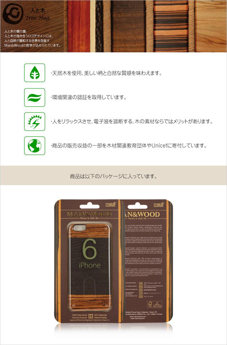 共通パッケージ-iPhone6s/6ケース
