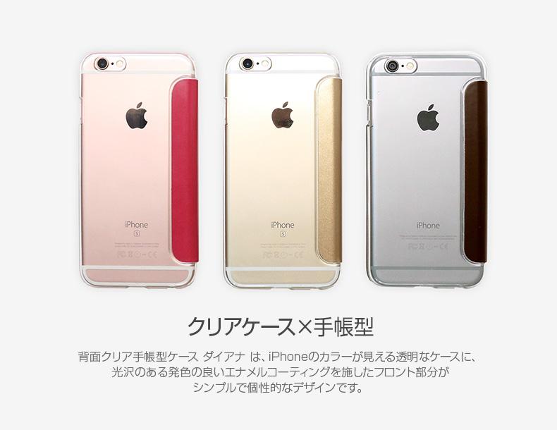 e8c3b7afd6 iPhone 6S/6 背面クリア 手帳型ケース ZENUS Metallic(ゼヌス メタリック) アイフォン カバー. 商品詳細-iPhone6 /6Sケース 商品詳細-iPhone6/6Sケース
