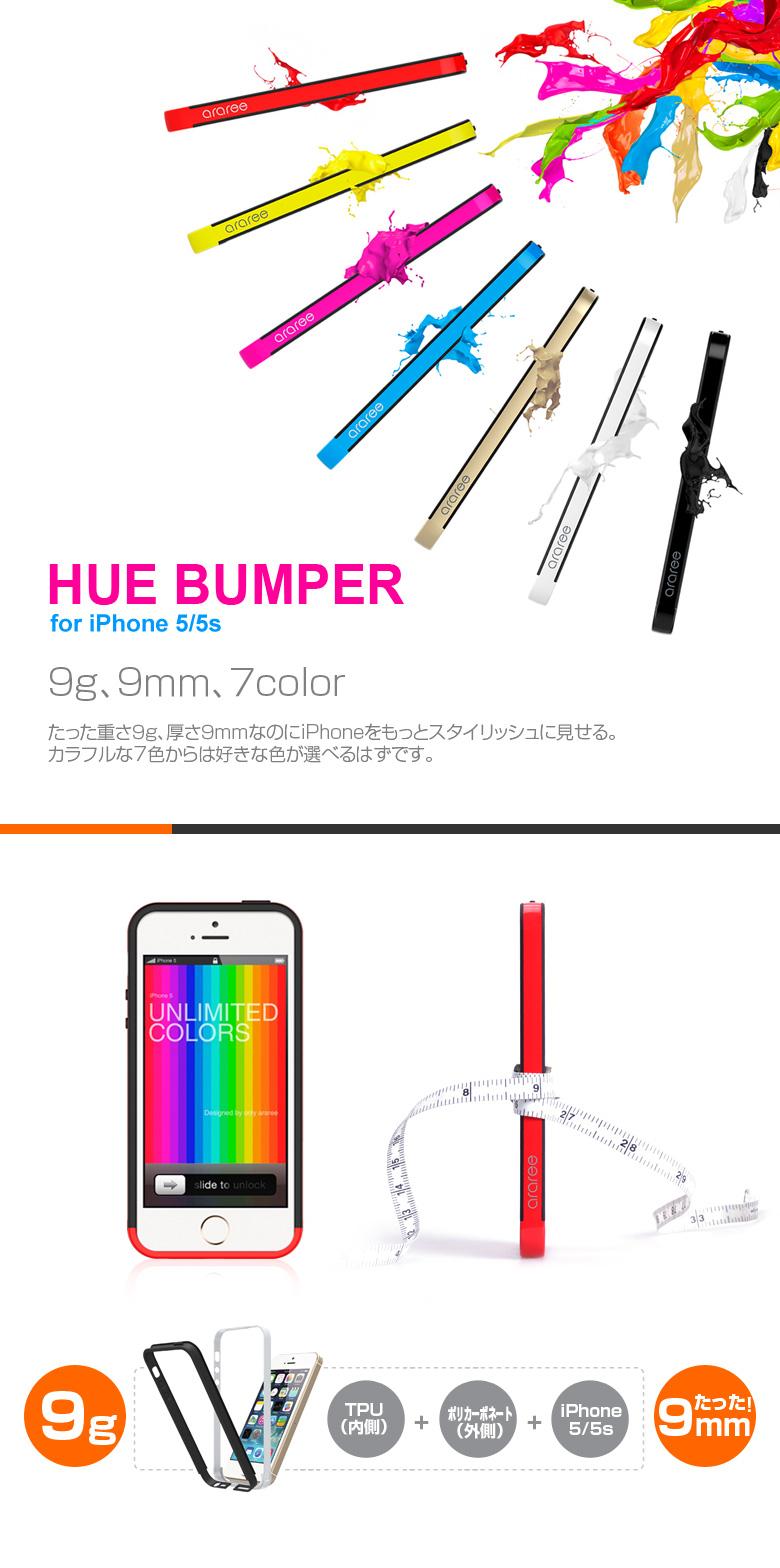 商品特徴 iPhone5/5s ケースHue Bumper (ヒューバンパー )