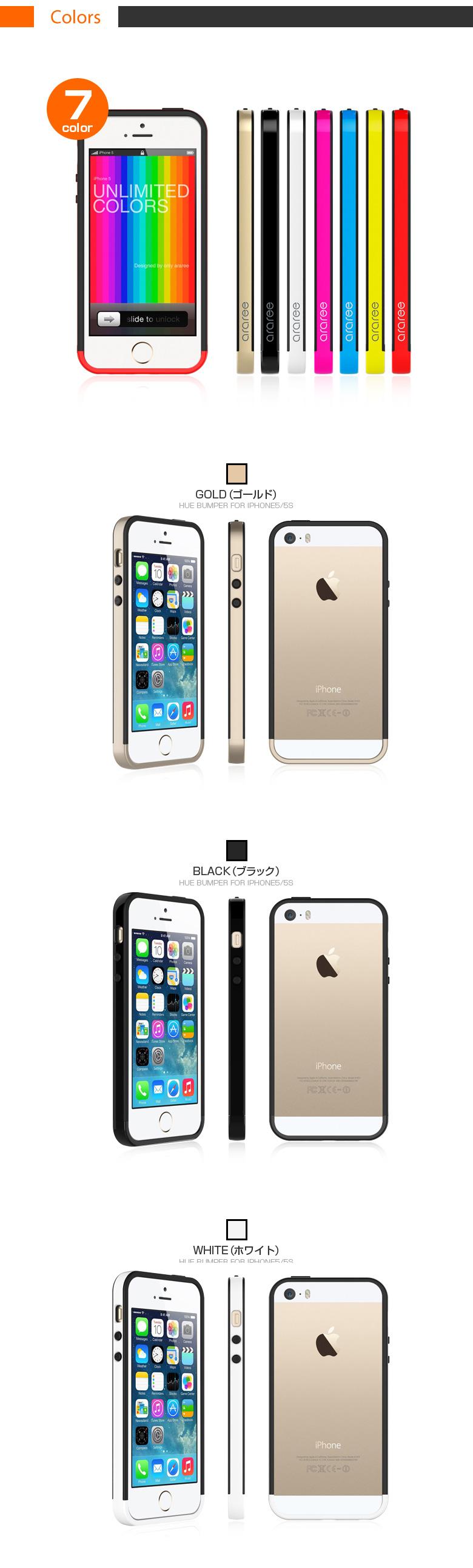 カラーバリエーション1iPhone5/5s ケースHue Bumper (ヒューバンパー )