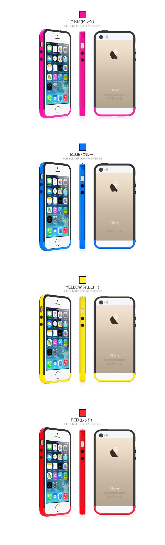 カラーバリエーション2iPhone5/5s ケースHue Bumper (ヒューバンパー )